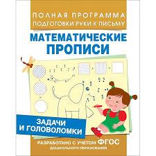 <b>Росмэн Задачи</b> и головоломки Математические прописи ...