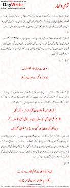 on mother in urdu essay on mother in urdu