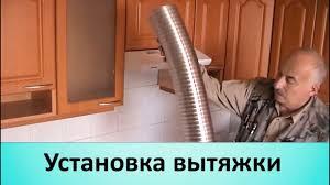 Установка <b>вытяжки</b>, перевешиваем кухонные шкафы. Киев ...