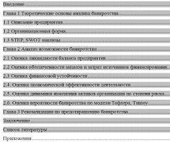 diplom shop ru Официальный сайт Здесь можно скачать  скачать курсовую Оценка вероятности банкротства Курсовая Оценка вероятности банкротства Оценка вероятности банкротства Курсовая Оценка вероятности