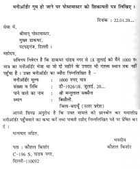 Hindi Letter Writing Format Image Collections Letter Samples Format