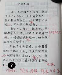 grade my chinese essay living a dream in last time i wanted you to rate my spoken chinese now i let you to take a look at one of my essays in chinese i was really surprised when i got