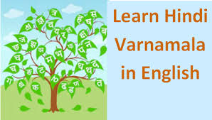 This page allows you to easily type phonetic transcriptions of english words in the international phonetic alphabet (ipa). Learn Hindi Varnamala In English Swar Vyanjan Trickyedu