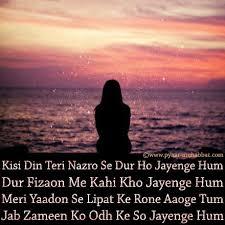 4680 very sad hindi shayari for
