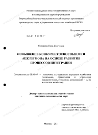 Диссертация на тему Повышение конкурентоспособности АПК региона  Диссертация и автореферат на тему Повышение конкурентоспособности АПК региона на основе развития процессов интеграции