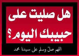 حملة المليون صلاة على النبي Images?q=tbn:ANd9GcRB21Hqn5H5icELpQwksP9HZL7NrobmJpWkB3NMFyf9UbVnzsCj