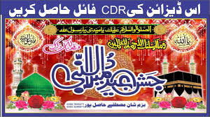Panaflex Design Cdr Format Jashan_e_eid Millad Ul Nabi Flex Design In Corel Draw In