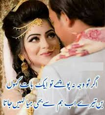 2 line urdu sad poetry two 2 4 line urdu sad poetry love romantic poetry sad shayari urdu ghazal