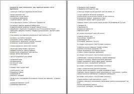 Обществознание тесты класс контрольно измерительные материалы  Обществознание тесты 9 класс контрольно измерительные материалы ответы в деталях