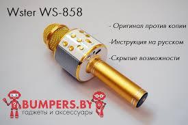 <b>Караоке</b>-микрофон Wster Ws-858. Оригинал против копии ...