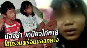 น้องล่า เหนียวไก่หาย เกมซะแล้ว ถูกตำรวจจับพร้อมของกลาง : Khaosod TV -  YouTube