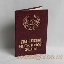 Диплом Идеальной жены купить в украине Киев Харьков Полтава  Диплом Идеальной жены image 1