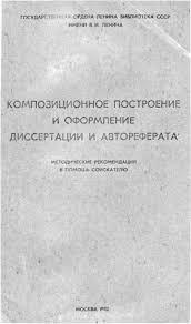Диссертации Скачать книги в форматах txt fb pdf бесплатно  скачать Композиционное построение и оформление диссертации и автореферата бесплатно