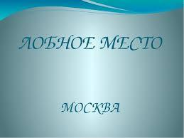 Урок анализа контрольного диктанта на тему Лексика  ЛОБНОЕ МЕСТО МОСКВА