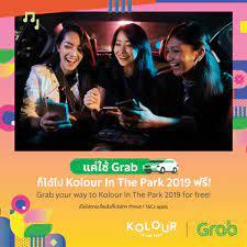 Grab - Grab ให้คุณรับบัตร Kolour In The Park 2019 ฟรี...
