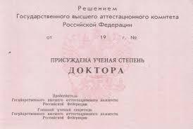 Купить диплом доктора наук в Москве и городах РФ Диплом доктора наук 1996 год