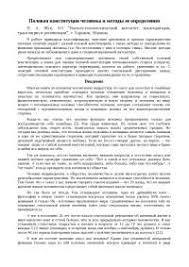 Половая конституция человека и методы ее определения диплом по  Половая конституция человека и методы ее определения диплом по медицине скачать бесплатно мужчина женщина половые половое