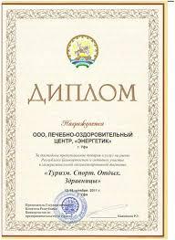 Награды Диплом за достойное представление товаров и услуг на рынке Башкортостана