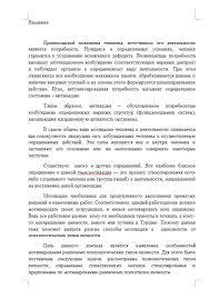 Мотивация на психологические типы личности Доклады Банк  Мотивация на психологические типы личности 28 12 14