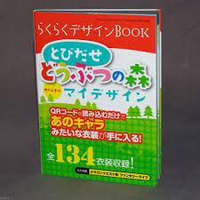 Qr Code Designs New Leaf Details About Animal Crossing New Leaf Easy Design Book Japan 3ds Game Qr Code Book 1