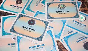Купить диплом с занесением в реестр в Киеве Украине  Купить диплом с регистрацией в реестре
