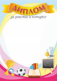 Диплом за участие в конкурсе Купить книгу с доставкой my shop ru Предложение сотрудничества · Партнерская программа