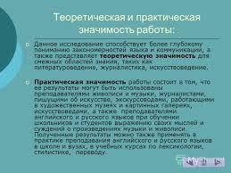 Презентация на тему Презентация магистерской диссертации  7 Теоретическая и практическая значимость