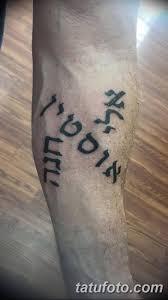 фото тату на иврите от 17042018 183 Hebrew Tattoo Tatufoto