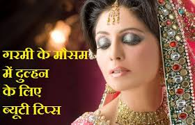 गरम क म सम म द ल हन क ल ए ब य ट ट प स wedding beauty tips for brides in hindi age how to do bridal makeup in