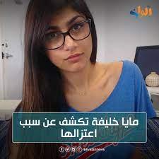 """بوابة الوطن no Twitter: """"مايا خليفة تكشف عن سبب اعتزالها شاهد  https://t.co/CiYSaqGu2V… """""""