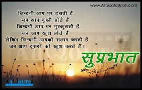 Good Morning Life Quotes Hindi Best of Good Morning Pic Quotes Hindi Good Life Quotes In Hindi