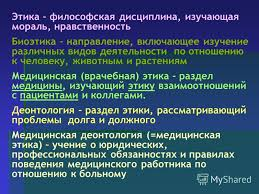 Презентация на тему Этика в психиатрии В С Ястребов Москва  4 Этика философская