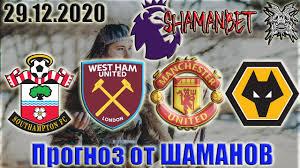 Манчестер юнайтед против Вулверхэмптон 29.12.2020 #прогнозы #shamanbet  #футбол - YouTube