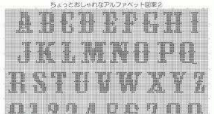 フリーチャートオシャレな飾り風アルファベット図案大文字と数字付き
