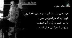 Image result for ‫تولستوی‬‎