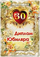 Диплом Юбиляру Фабрика Приколов Диплом Юбиляра 30 лет ламинация