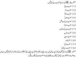 prophet muhammad essay in urdu coursework thesis writing service prophet muhammad essay dagsljus