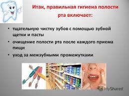 Презентация на тему Гигиена полости рта Цель урока Изучение  7 Итак правильная гигиена полости рта