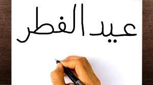 تحميل اغنية اهلا بالعيد