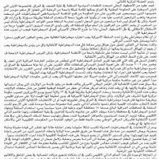 essay democracy cover letter  importance of democracy essay essay on importance of democracy arabic
