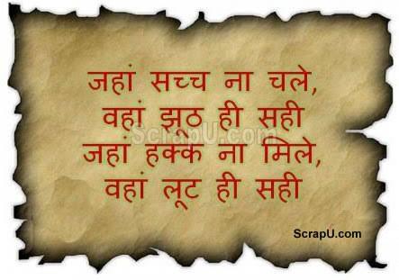 shayari in hindi on attitude