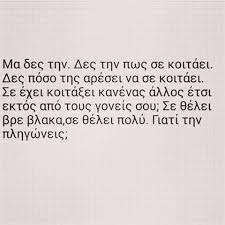 Greek Quotes Love Images On Favim Page 40 Gorgeous Greek Quotes About Love
