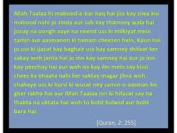 ayatul kursi urdu translation in roman