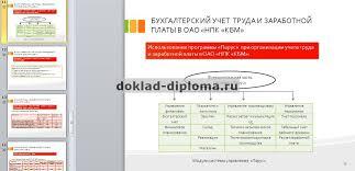 Презентация к диплому Учет и анализ труда и заработной платы ТОЛЬКО У НАС