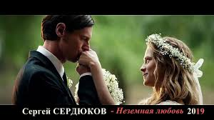 Премьера! Сергей Сердюков - <b>Неземная любовь</b> 2019 - YouTube