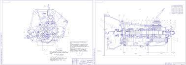 Курсовые и дипломные работы автомобили расчет устройство  Чертежи КП Коробка перемены передач автомобиля ВАЗ 2121