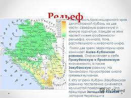 Презентация на тему Географическое положение рельеф и полезные  10 Рельеф Поверхность Краснодарского края