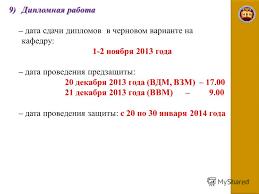Презентация на тему ПОДГОТОВКА к Итоговому междисциплинарному  7 9 Дипломная работа
