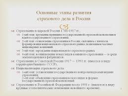 Дипломная работа Страхование жизни в России Развитие личного страхования в россии диплом