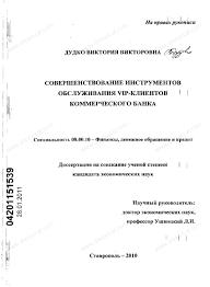 Диссертация на тему Совершенствование инструментов обслуживания  Диссертация и автореферат на тему Совершенствование инструментов обслуживания vip клиентов коммерческого банка